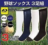 ADB-01-03 野球ソックス3足組/ベースボールアンダーストッキング/ホワイト ネイビー ブラック ホワイト×ブラック
