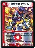 デュエルマスターズ / 単騎連射 マグナム / ファイナル・メモリアル・パック DS・Rev・RevF編(DMX-26)