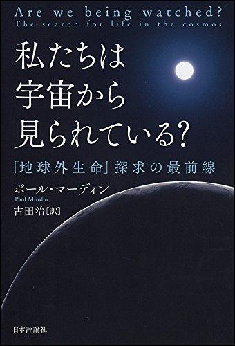 私たちは宇宙から見られている? 「地球外生命」探求の最前線