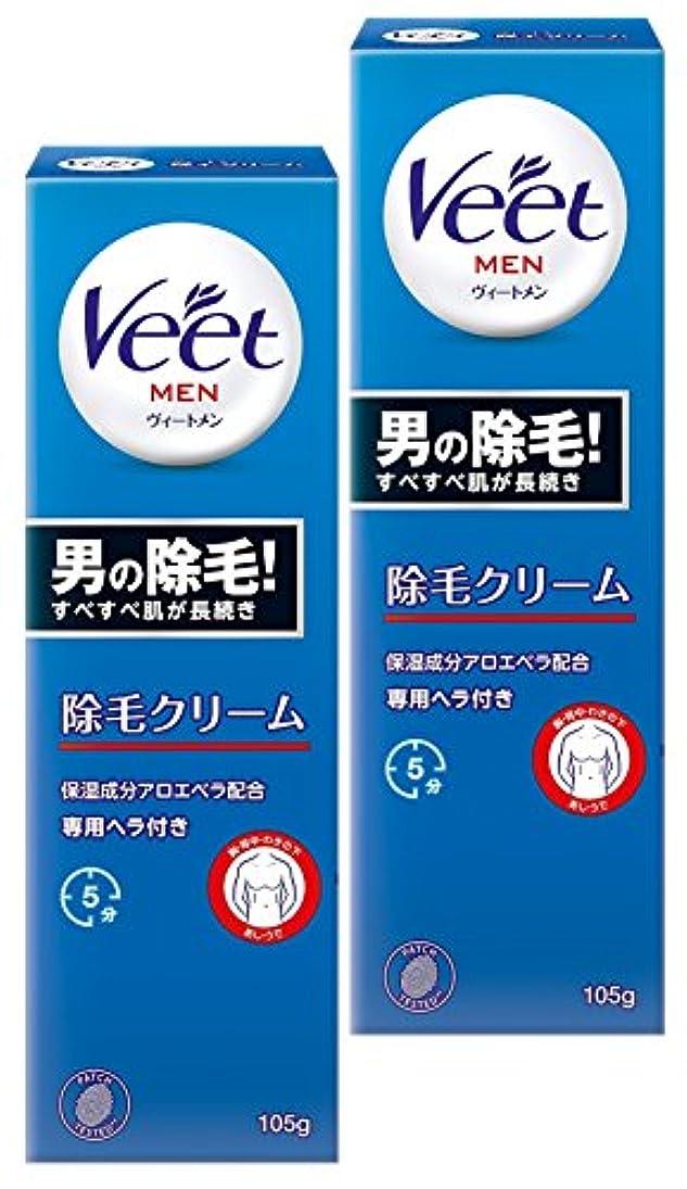 ラベンダー縮約知覚的【まとめ買い】ヴィートメン 除毛クリーム 敏感肌用 105g×2