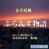 永井荷風「ふらんす物語(抄)」