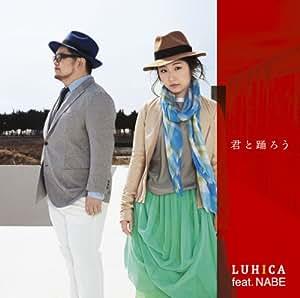 君と踊ろう(初回生産限定盤)(DVD付)