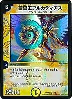 デュエルマスターズ/DMD-32/6/VR/聖霊王アルカディアス