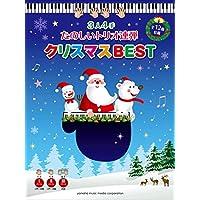 ピアノ連弾 3人4手 たのしいトリオ連弾 クリスマスBEST