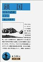 鎖国 下―日本の悲劇 (岩波文庫 青 144-4)