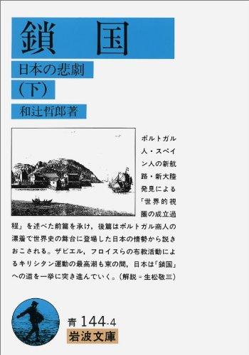鎖国 下―日本の悲劇 (岩波文庫 青 144-4)の詳細を見る