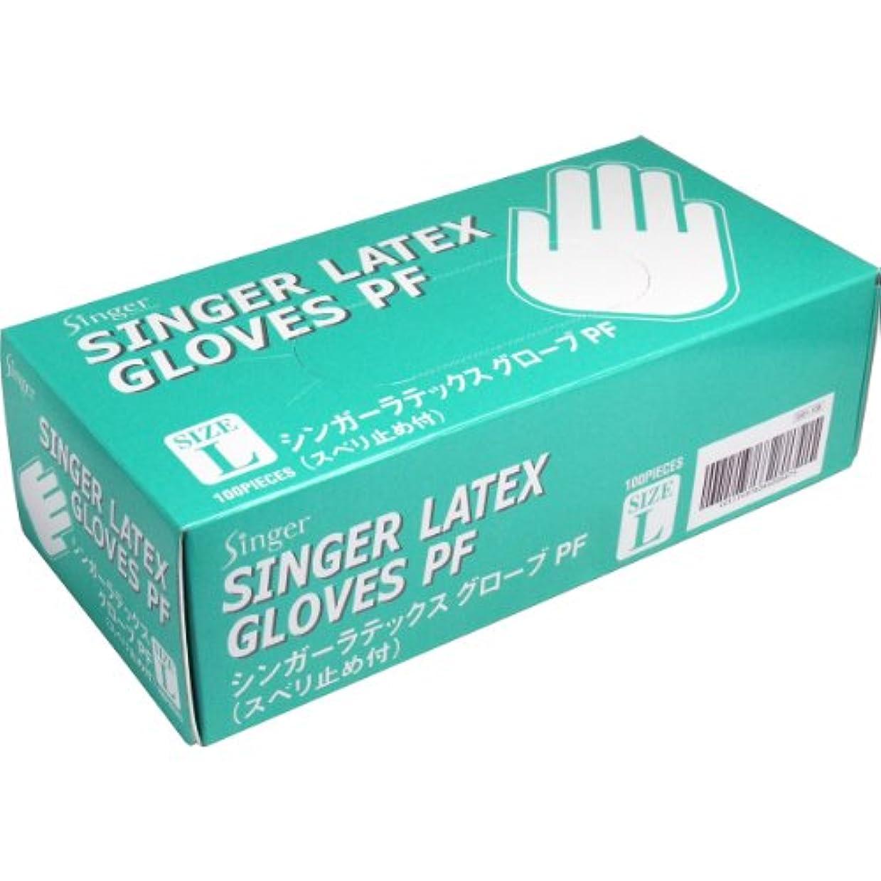 外側アナウンサー便利シンガーラテックス手袋PFすべり止め付き 使い捨て手袋 粉なし2000枚 (100枚入り20箱) (L)