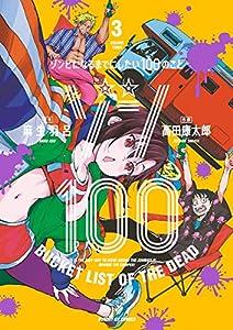 ゾン100~ゾンビになるまでにしたい100のこと~(3) (サンデーGXコミックス)