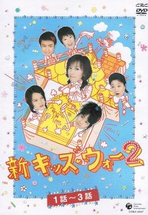 新キッズ・ウォー2 [レンタル落ち] (全15巻セット) [マーケットプレイス DVDセット]
