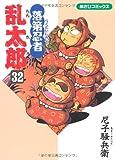 落第忍者乱太郎 (32) (あさひコミックス)