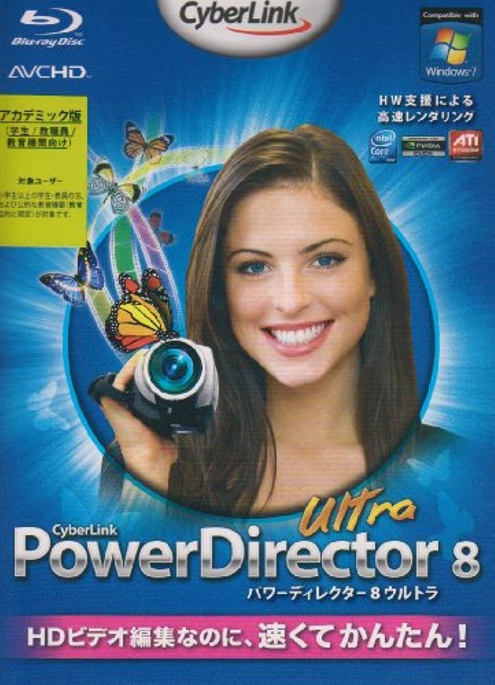 あなたのものゴールデンすずめPowerDirector8 Ultra アカデミック版