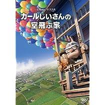 『ピクサーアニメーションスタジオ』作品DVDセット