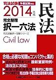 2014年版 司法試験 完全整理択一六法 民法 (司法試験択一受験シリーズ)