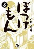 ぼっけもん (2) (小学館文庫 いJ 2)