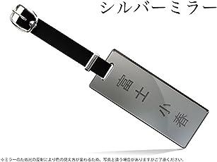 ミラーシルバー 1行タイプ 長方形(90×36×3mm)小タイプ ネームプレート 角ゴシック体 刻印代金込み ミラーシルバープレート+ブラックベルト