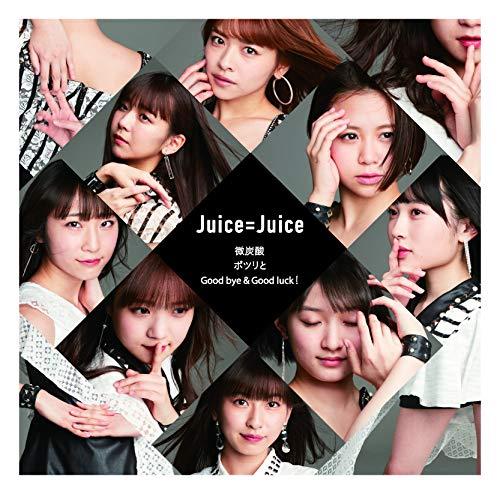 Juice=Juice【微炭酸】MVを解釈!微炭酸が弾ける意味は?今にも泣きだしそうな表情が切ない…の画像