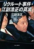 リクルート事件・江副浩正の真実