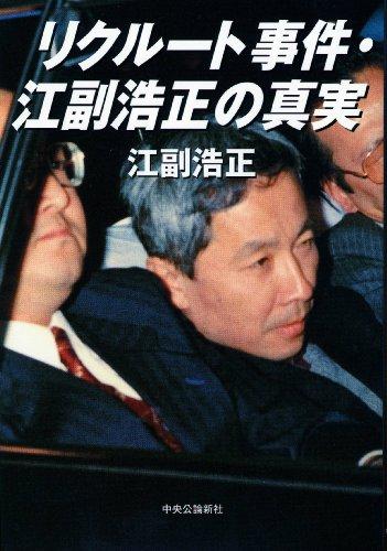 リクルート事件・江副浩正の真実の詳細を見る