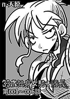 [天原, 穴乱]の33歳独身女騎士隊長。第1~6話 (KATTS)