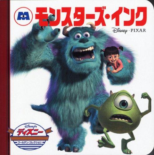 モンスターズ・インク (ディズニー・ゴールデン・コレクション (22))