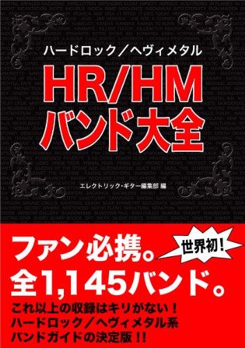 HR / HMバンド大全