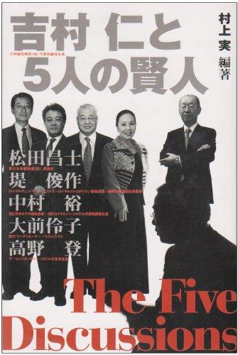 吉村仁と5人の賢人