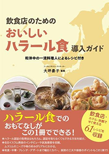 飲食店のためのおいしいハラール食導入ガイド─和洋中の一流料理人によるレシピ付きの詳細を見る