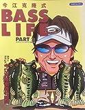 今江克隆式bass life part 2 (つりそくムック 3)