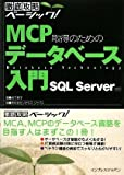 徹底攻略ベーシック MCP 取得のためのデータベース入門 SQL Server 対応 (徹底攻略ベーシック!)