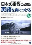 日本の宗教の知識と英語を身につける(CD BOOK)