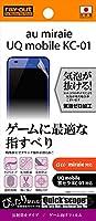 レイ・アウト miraie KYL23 / UQ mobile 京セラ KC-01 フィルム ゲーム向けフィルム RT-MIRAF/G1