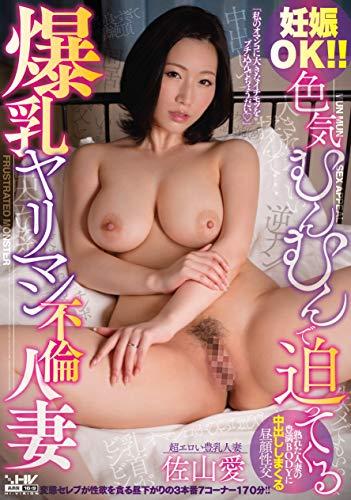 佐山愛(AV女優)