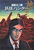 妖怪ハンター 地の巻 (集英社文庫)