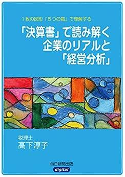 [高下 淳子]の1枚の図形「5つの箱」で理解する 「決算書」で読み解く企業のリアルと「経営分析」