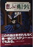悲しみの時計少女 / 谷山 浩子 のシリーズ情報を見る