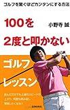 100を2度と叩かないゴルフレッスン―ゴルフを驚くほどカンタンにする方法