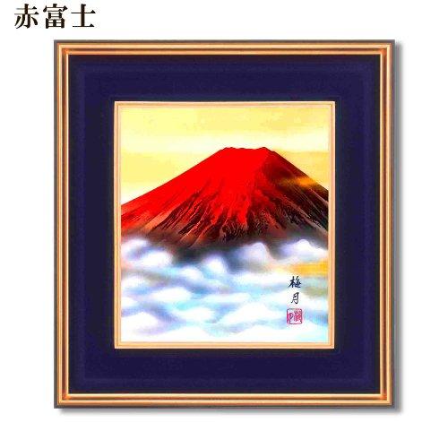 縁起のよい色紙額 「赤富士」葛谷聖山(梅月)