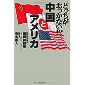 どっちがおっかない!?中国とアメリカ