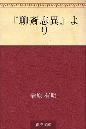 『聊斎志異』よりの詳細を見る