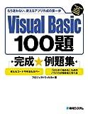 VisualBasic100題完成例題集