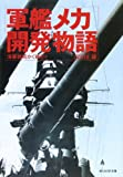 軍艦メカ開発物語―海軍技術かく戦えり (光人社NF文庫)