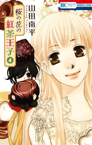 桜の花の紅茶王子 4 (花とゆめCOMICS)の詳細を見る