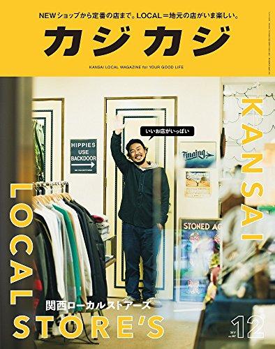 カジカジ 2017年 12月号 (雑誌)