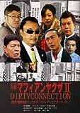 実録マフィアンヤクザII DIRTYCONNECTION[DVD]