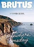 BRUTUS(ブルータス) 2020年 5月1日号 No.914 [いつか旅に出る日。] [雑誌]