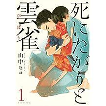 死にたがりと雲雀(1) (ARIAコミックス)