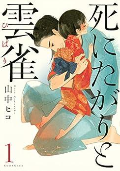 [山中ヒコ]の死にたがりと雲雀(1) (ARIAコミックス)