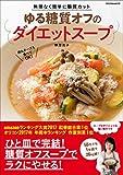 ゆる糖質オフのダイエットスープ (扶桑社ムック)