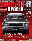 週刊NISSANスカイライン2000GT-R KPGC10(10) 2015年 8/12 号 [雑誌]