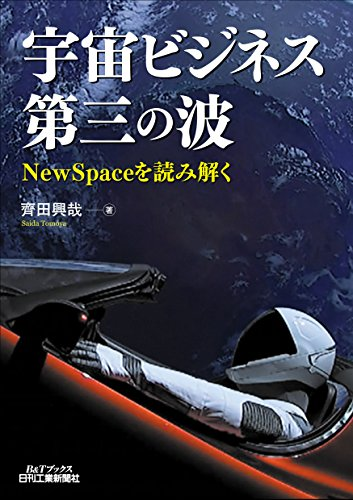 宇宙ビジネス第三の波-NewSpaceを読み解く- (B&Tブックス)